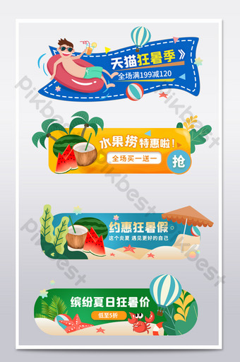 Tmall wild season cool festival summer fruit cold drink capsules E-commerce Template PSD
