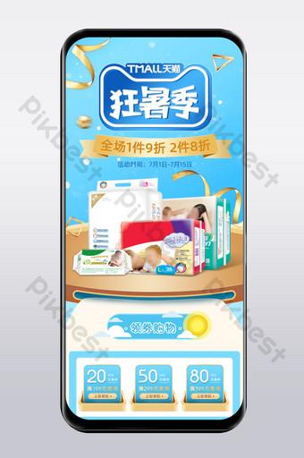 Tmall Mad Summer Blue Quality Mother Baby Parent enfant téléphone portable Commerce électronique Modèle PSD