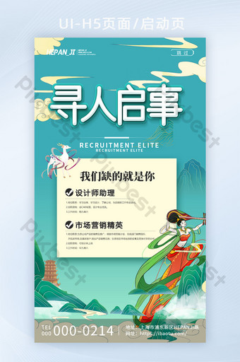 simple dunhuang wind search people's notice school recruitment propaganda launch page UI Template PSD