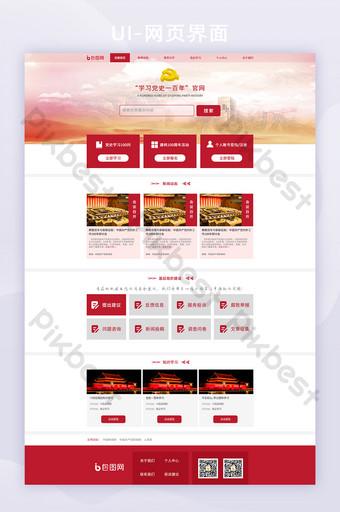 Historique des bâtiments de la fête rouge apprenant officiel forfait interface interface interface utilisateur UI Modèle PSD