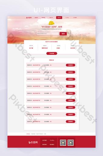 Historique des travaux rouges Historique apprentissage Site officiel de l'interface UI complète UI Modèle PSD