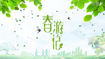 Green spring travel promotional design animation promotional ae template Video Template AEP