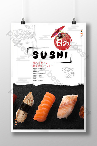 cartel de comida japonesa retro Modelo PSD