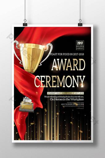 黑金年終獎頒獎典禮獎杯年度晚會海報 模板 PSD