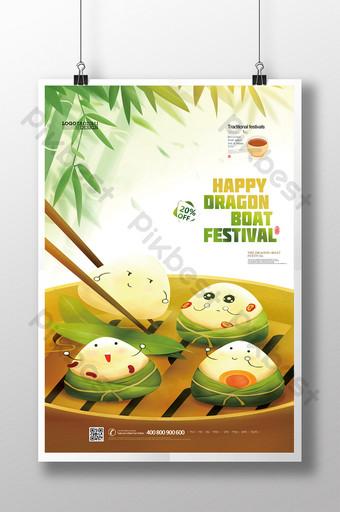 dragon boat festival drawing cartoon illustration zongzi promotion poster Template PSD