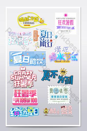 夏季文字排版模板促銷藝術字 電商淘寶 模板 PSD
