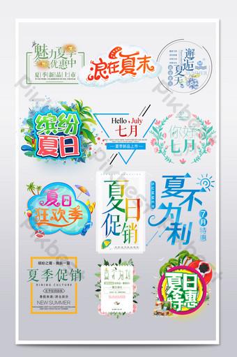 新鮮宜家簡約風格夏季促銷關鍵字模板 電商淘寶 模板 PSD