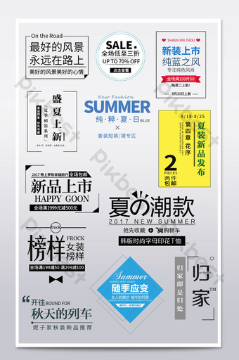 淘寶字體排版海報文字 電商淘寶 模板 PSD