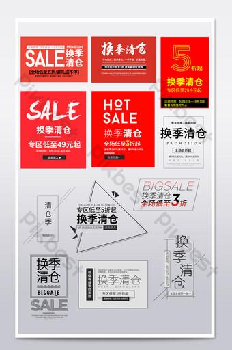 淘寶清倉季促銷海報主圖直通車文字排版標籤 電商淘寶 模板 PSD