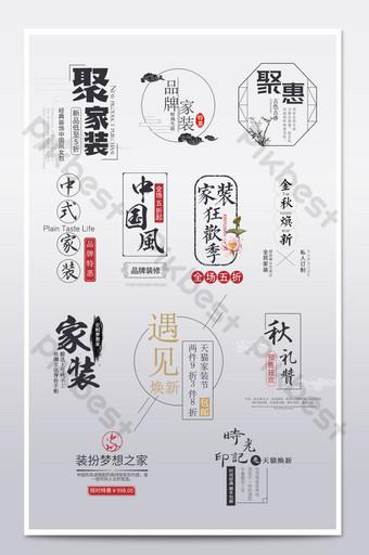 淘寶中國風家裝仿古海報主圖文字排版標準模板 電商淘寶 模板 PSD