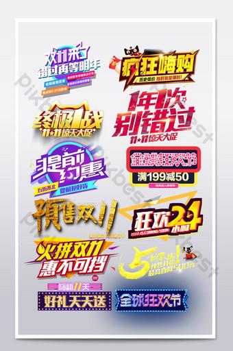 雙十一促銷標題文字排版 電商淘寶 模板 PSD