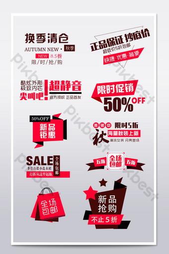 رمز تسمية ترويج السعر المشترك للتجارة الإلكترونية التجارة الإلكترونية قالب PSD