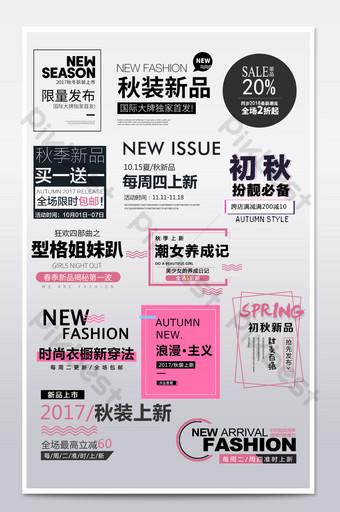 淘寶字體排版服裝海報文字 電商淘寶 模板 PSD