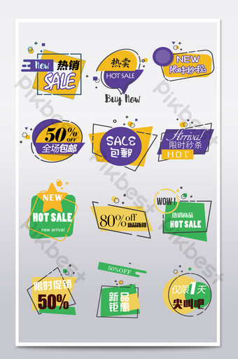 Ecommerce price promotes sell-out linear label E-commerce Template PSD