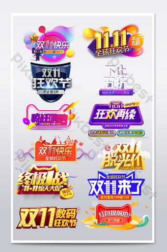 淘寶雙十一主題藝術字11文字促銷海報 電商淘寶 模板 PSD