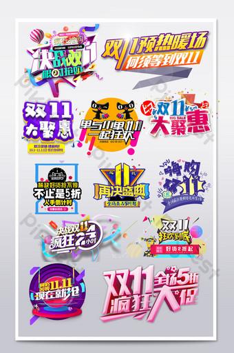十一雙促銷標題文字排版模板psd 電商淘寶 模板 PSD