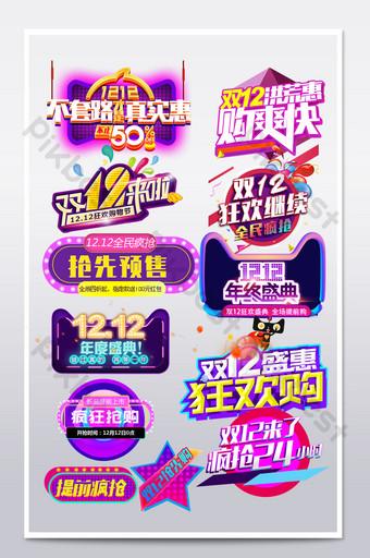 雙十二促銷標題文字排版 電商淘寶 模板 PSD