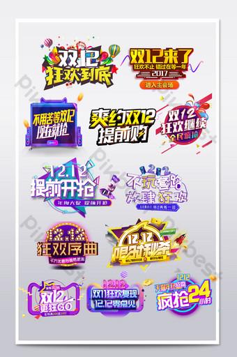 十二雙促銷標題文字排版設計模板psd 電商淘寶 模板 PSD