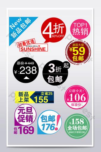 الترويجية زر رمز التسمية الساخنة قالب مزدوج اثنا عشر التجارة الإلكترونية قالب PSD