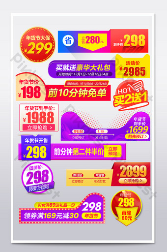 التجارة الإلكترونية jd الصورة الرئيسية من خلال ترويج القطار ملصق مهرجان السلع للعام الجديد التجارة الإلكترونية قالب PSD