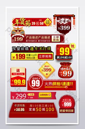 التجارة الإلكترونية jingdong السنة الجديدة الصورة الرئيسية من خلال تسمية ترويج القطار التجارة الإلكترونية قالب PSD