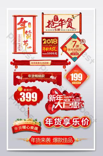 etiqueta de promoción festiva roja del festival de la linterna del día de año nuevo Comercio electronico Modelo PSD