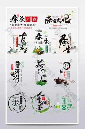 الصينية فنغ شوي الحبر الشاي نص تنضيد الكلمات الفنية التجارة الإلكترونية قالب PSD