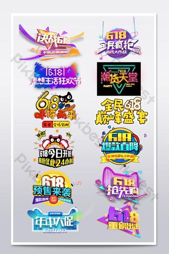 618香港中文大學推廣藝術字設計c4d文字 電商淘寶 模板 PSD