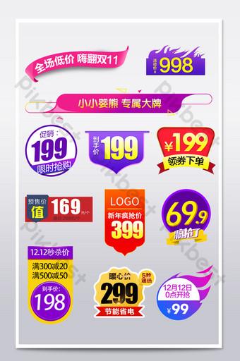 tmall double 11 tag promosi E-commerce Templat ADVANCED VISUALIZER