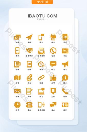 amarillo dorado plano simple contáctenos icono de correo UI Modelo AI
